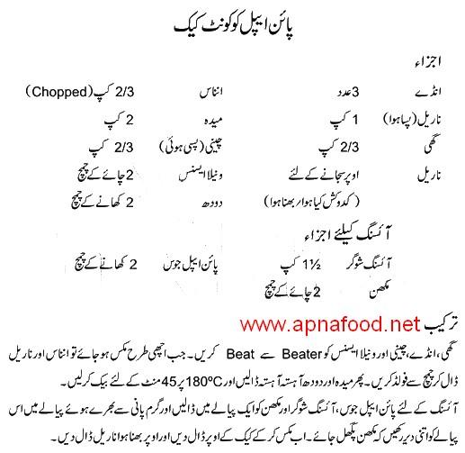 Easy Coconut Cake Recipe In Urdu