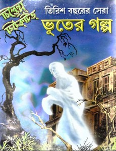 Tirish Bochorer Sera Bhooter Golpo ebook