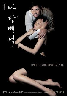 Scarlet Innocence (2014) เล่ห์พิศวาส