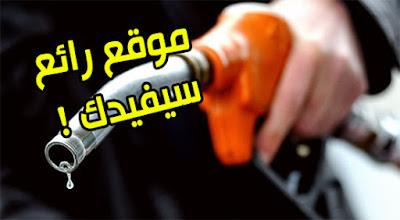 موقع رائع يقدم لك معدل إستهلاك الوقود الحقيقي في سيارتك