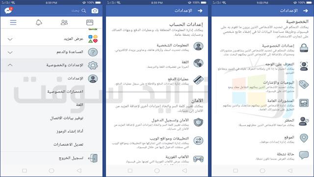 تطبيق الفيس بوك للموبايل أخر تحديث مجاناً