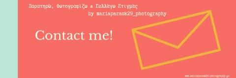 ✉️ Επικοινωνήστε μαζί μου! (Contact me!) 📩