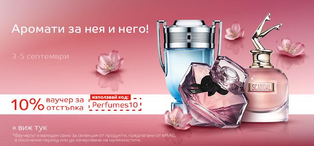 парфюми и аромати за него и нея в емаг