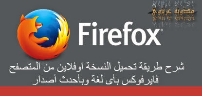 شرح طريقة تحميل النسخة اوفلاين من المتصفح فايرفوكس بأى لغة وبأحدث أصدار