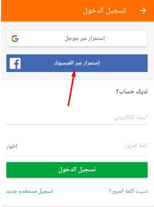 تحميل تطبيق طلبات Talabat لطلب الطعام اون لاين مجانا للاندرويد والايفون