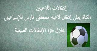 الموقع الرسمى لنادى القناة يعلن إنتقال مصطفى فارس إلى صفوف الإسماعيلى