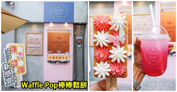 《台中.北區》Waffle Pop 棒棒鬆餅|日本超人氣|鬆餅加上和菓子新體驗