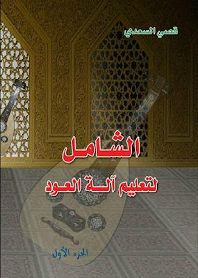 تحميل كتاب الشامل لتعليم آلة العود pdf (قصي السعدي) 120 صفحة