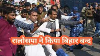 Bihar bandh, bihar, patna , mithila, india news, bihar news, bihar band news,