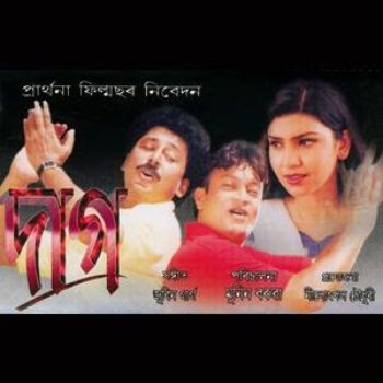 Assamese Songs Download, Daag Assamese Film