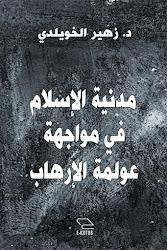 المفكر زهير الخويلدي يصدركتاب مَدَنِية الإسلام وعولمة الإرهاب