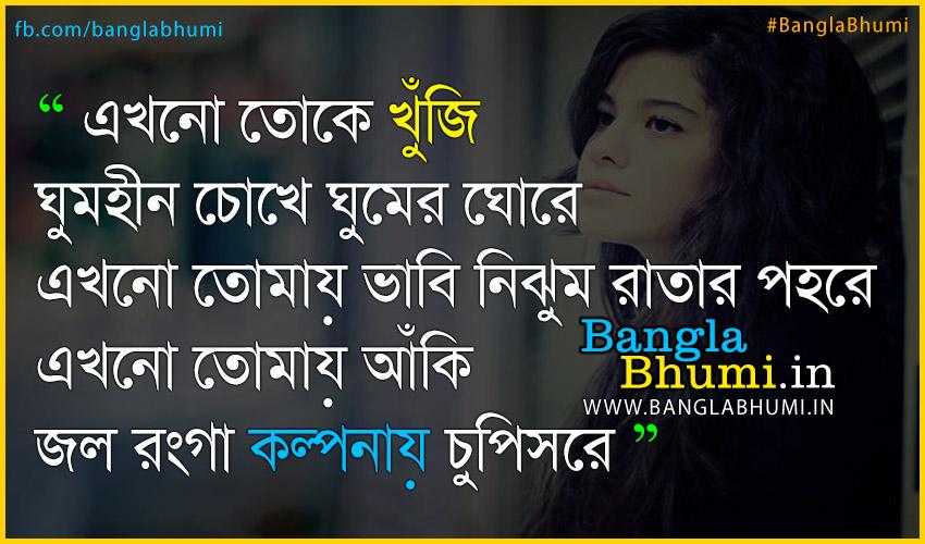Miss You Sad Love Sad Shayari Bengali Crezysale