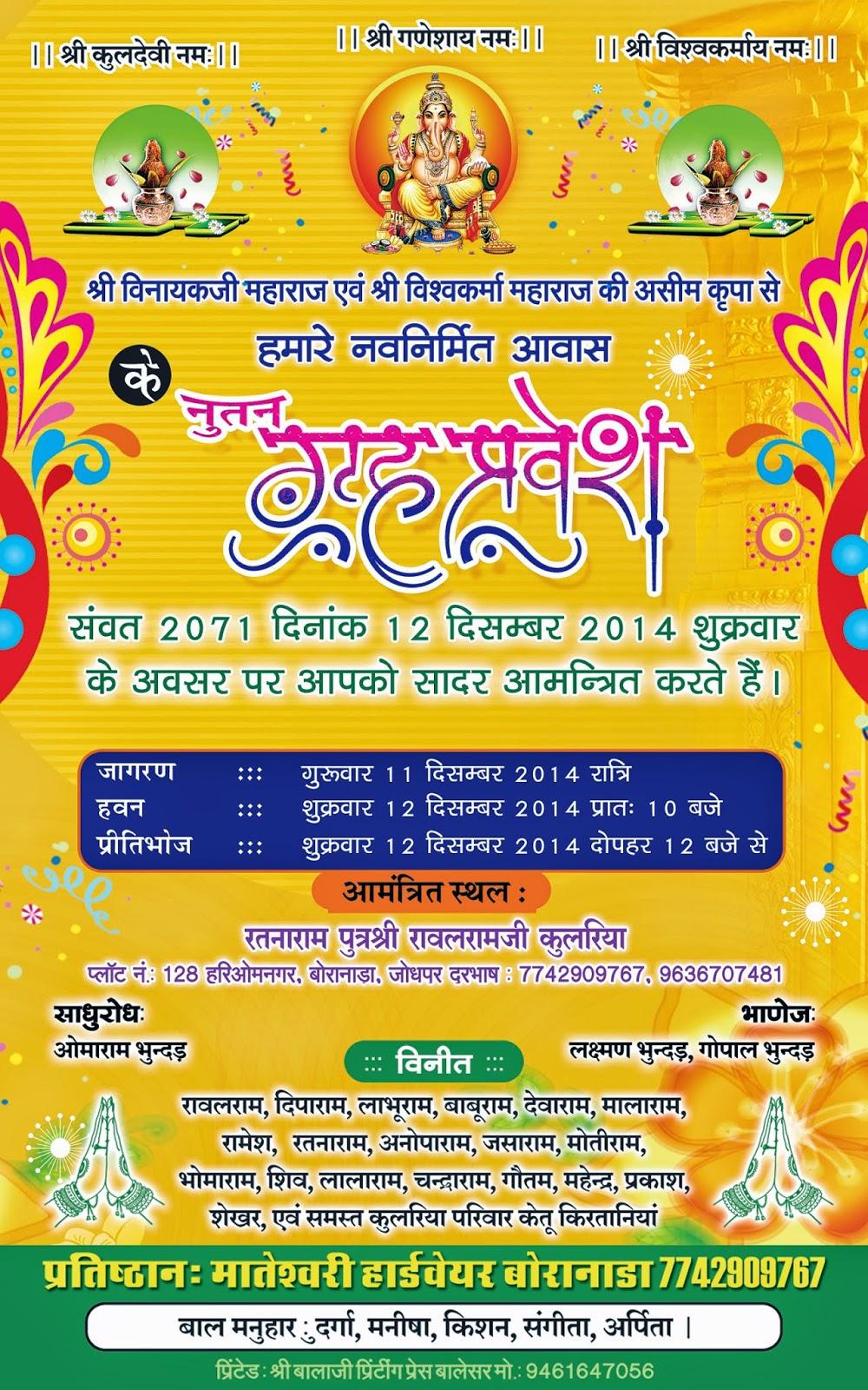 gruha pravesh invitation card design | naveengfx