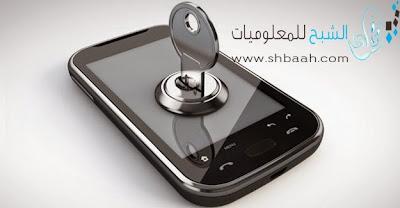 كيف تحمي هاتفك من السرقة ؟