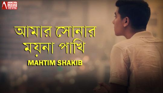 Amar Shonar Moyna Pakhi by Mahtim Shakib