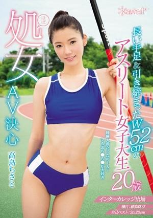 Athlete College Student 20 Years Old [KAWD-845 Yuuki Miyuki]