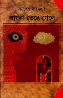 Ayna Bhenge Gele by Somoresh Majumder