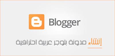 blogger, 2016, badr learn