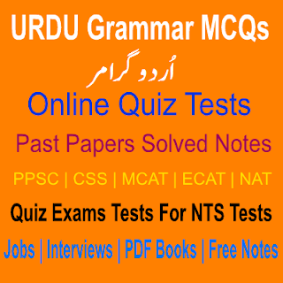 MCQs Objective Type Quiz Test