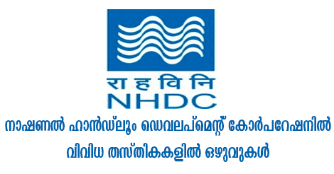NHDC Recruitment 2018- 5 vacancies-  Apply Online
