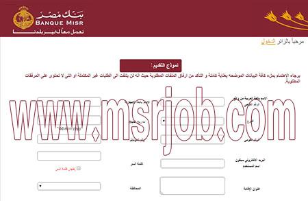 فتح باب التقدم لاعلان بنك مصر لجميع الجامعات والتقدم الكترونى قدم الان