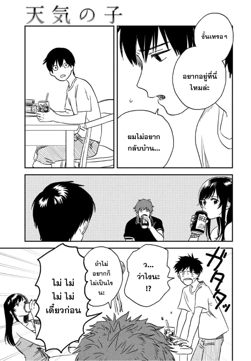 อ่านการ์ตูน Tenki no Ko ตอนที่ 1 หน้าที่ 35