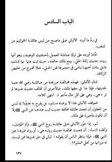PELECEHAN TERHADAP SITI 'AISYAH (istri Nabi Saw) OLEH AHLI HADAS, NASHIRUDDIN AL-ALBANI1