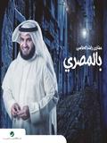 Mishary Rashid Al-Afassy-Belmasry 2017