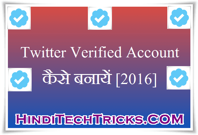 How-To-Get-Verified-Twitter-Account-2016-in-Hindi