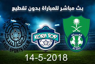 مباراة الأهلي والسد بتاريخ 14-05-2018 دوري أبطال آسيا