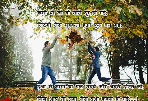 kabhi Thi Jo रोमांटिक शायरी - Romantic Shayari