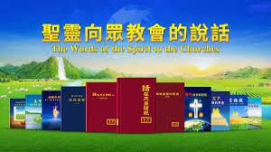 東方閃電-全能神-全能神教會