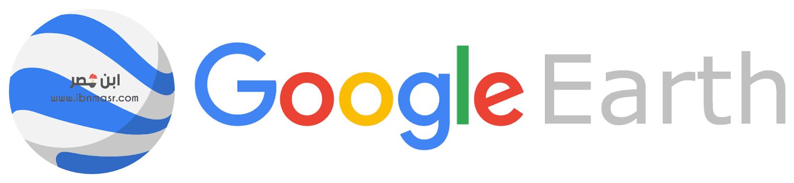 خرائط جوجل ايرث اون لاين