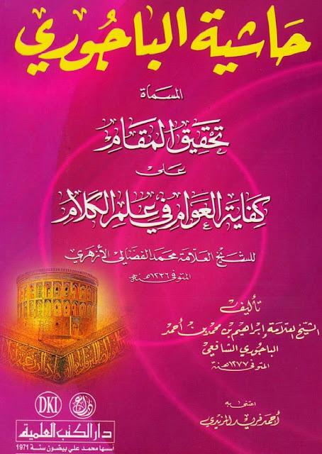 Terjemah Tauhid Hasyiyah Al-Bajuri