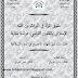 تحميل رسالة ماجستير بعنوان حقوق المرأة في الميراث بين الفقه الاسلامي والقانون التونسي- دراسة مقارنة pdf