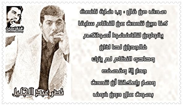 احدث ما كتب .. الشاعر نصر عبد الجليل ( 15 مقطع )