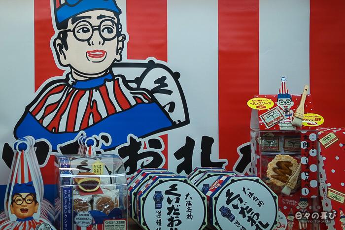 Pâtisseries et souvenirs Kuidaore Taro, Dotonbori, Osaka