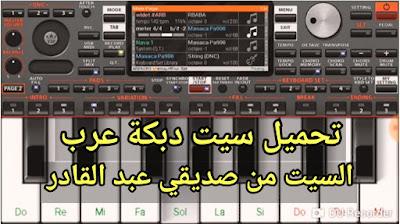 تحميل سيت دبكة عرب 2018 ORG السيت من صديقي عبد القادر