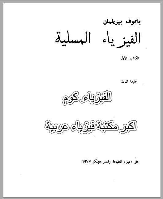 تحميل كتاب الفيزياء المسلية