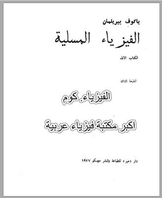 تحميل كتاب الفيزياء المسلية - Interesting physics