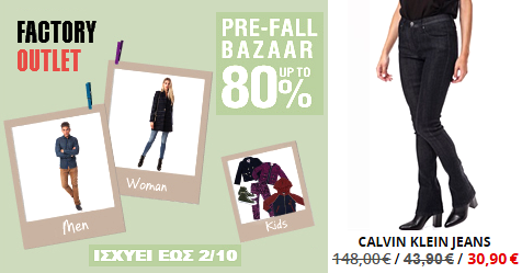 Factory Outlet, Pre-Fall Bazaar, Εκπτώσεις