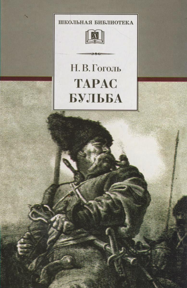 дубровский главные герои для читательского дневника