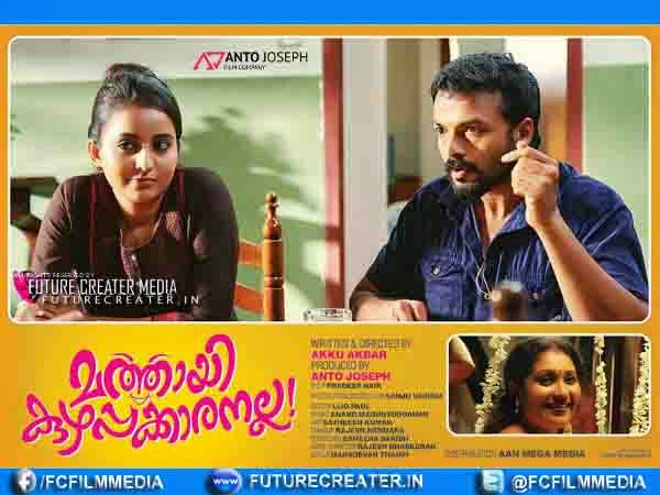 Mathai Kuzhappakkaranalla Review, Box Office Report