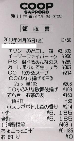 コープさっぽろ 滝川店 2019/4/5 のレシート
