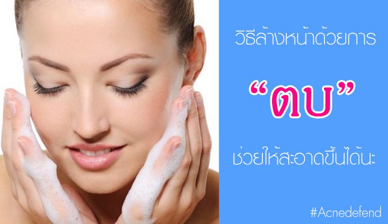ล้างหน้าให้สะอาดมากขึ้นด้วยการตบหน้า