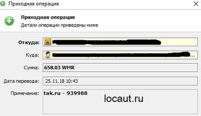 Выплата 658.03 рублей