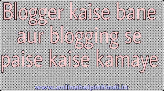 Blogger-kaise-bane-aur-isse-paise-kaise-kamaye