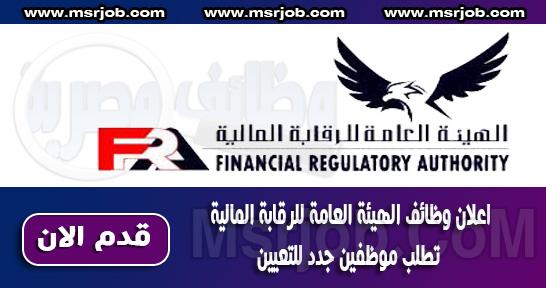 اعلان وظائف الهيئة العامة للرقابة المالية - تطلب خريجي جامعات والتقديم حتى 8 / 7 / 2018