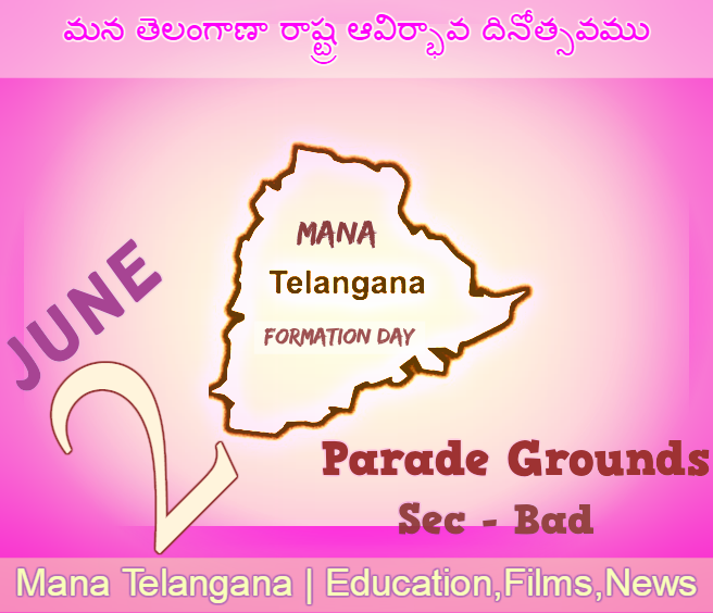 formation for telangana dissertation contest