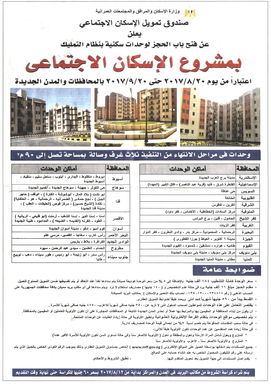 الإعلان عن فتح باب الحجز بالإعلان التاسع للإسكان الاجتماعي